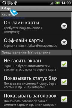 rmaps для android
