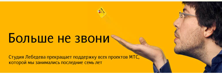 рекламная компания мтс: